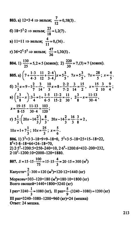 матиматека 5 класса решебник