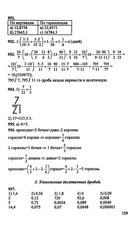 Гдз Матем 5 Класс Петерсон Дорофеева