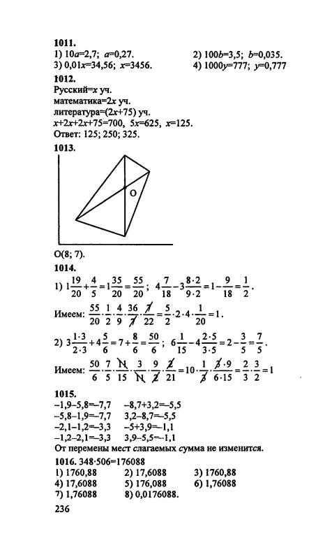 Дидактическому дорофеев материалу математике 6 по гдз класс