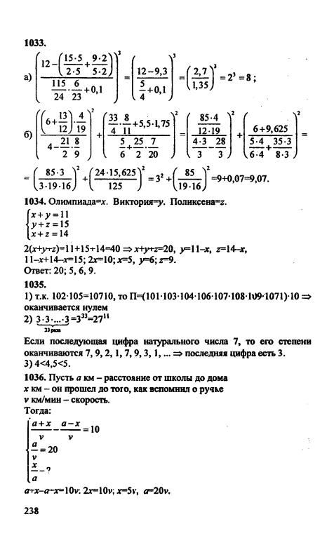 гдз класс кратко 5 математика