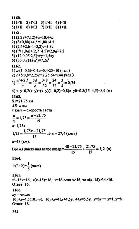 5 математике решебник класс дорофеева по г.в.