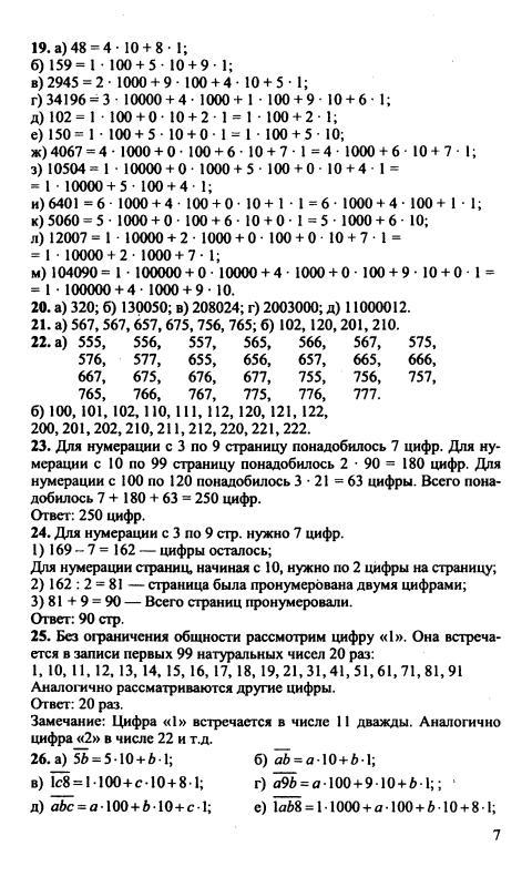 ГДЗ по математике 5 класс переводчик