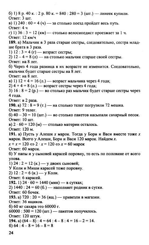 Ставкур 5 класс по русскому языку