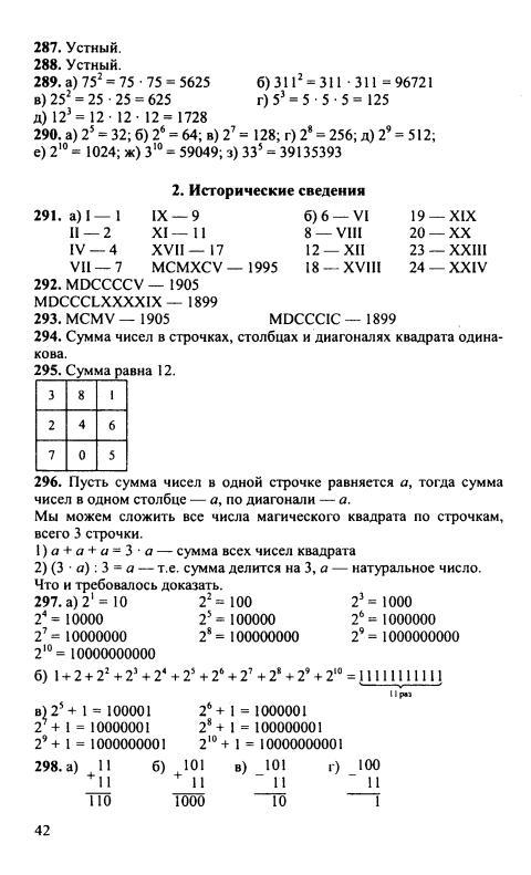 Номер 77 гдз математика 6 класс Никольский Потапов