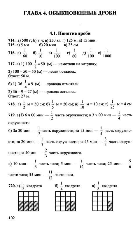 Класс математика шевкин решебник 6