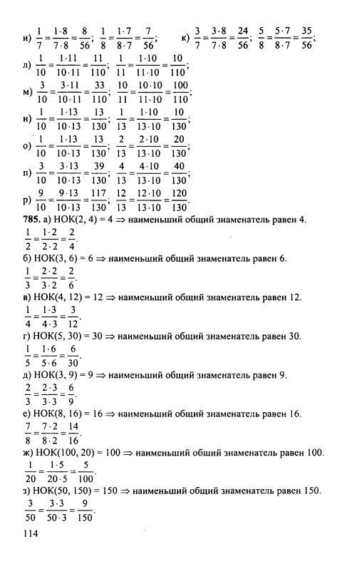 ГДЗ (ответы) Математика 5 класс Никольский