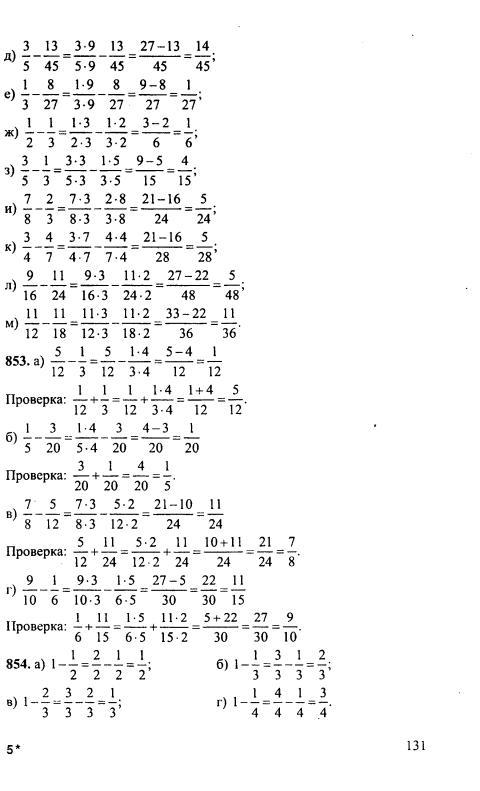 Математика 6 класс никольский ответы 2010