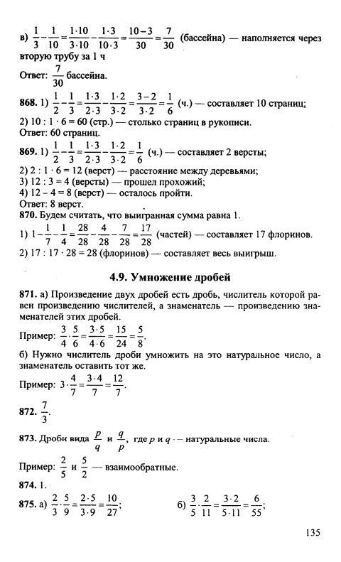 6 класс математика гдз решебник решетников