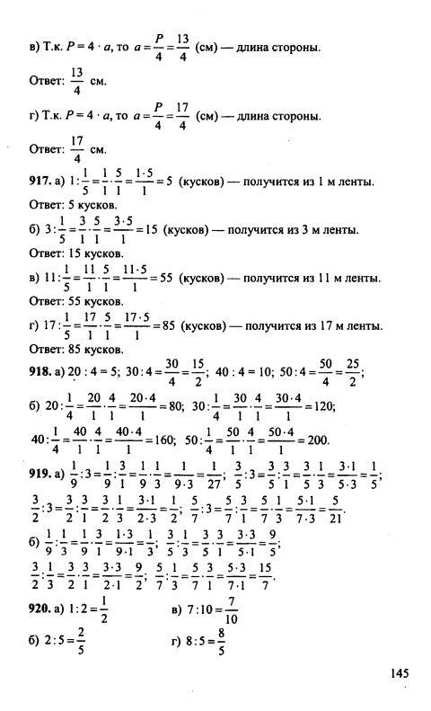 решебник онлайн по математике 5