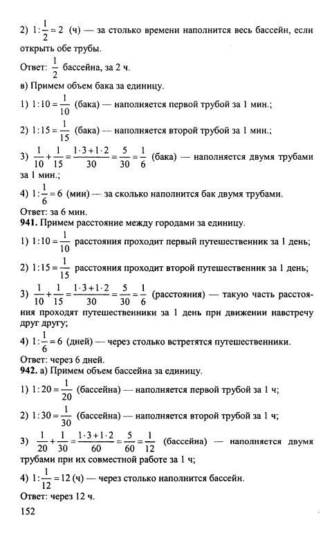 математика решебник для компьютера