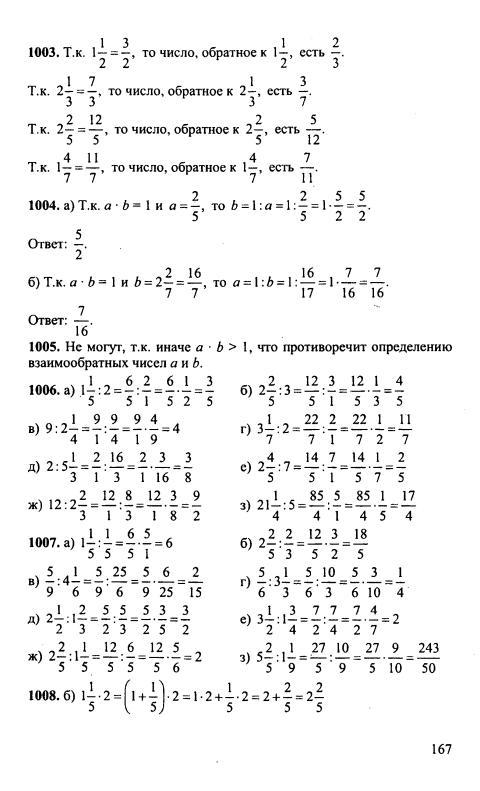 ответы к гдз по математике 5 класс никольский