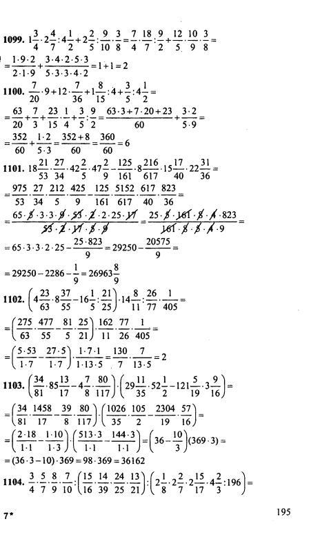 Ответы по учебнику по математике 6 класс потапов