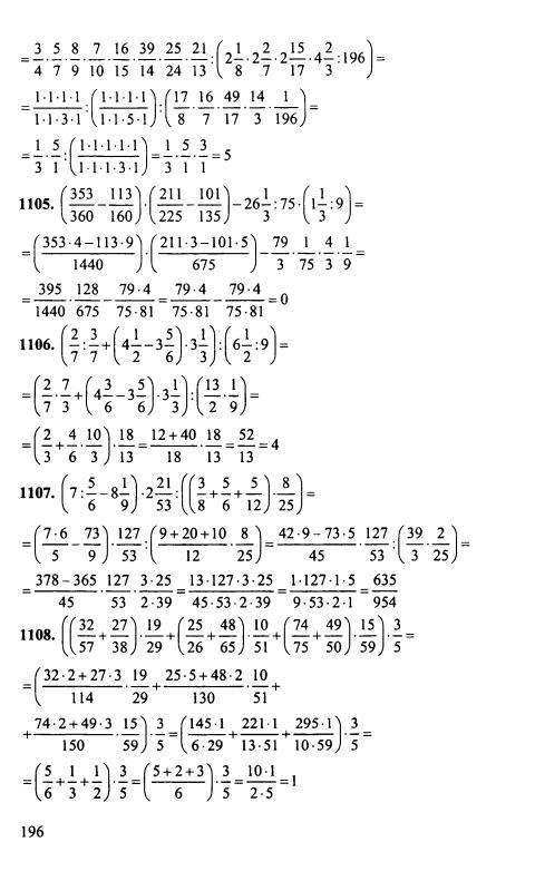 никольский математика 5 класс решебник по страницам