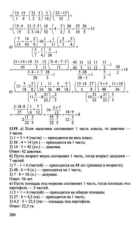 Ответы по математике 2012 год 7 класс