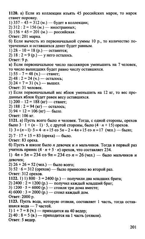решебник по математики 5 класса никольский 1 часть