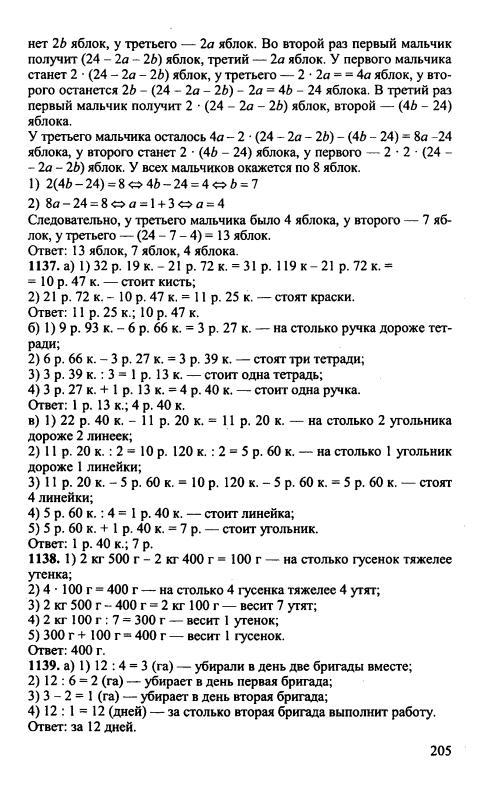 ГДЗ по математике 5 класс см Никольский
