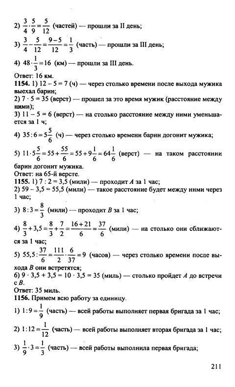 Математика 5 Класс Гдз Решебники