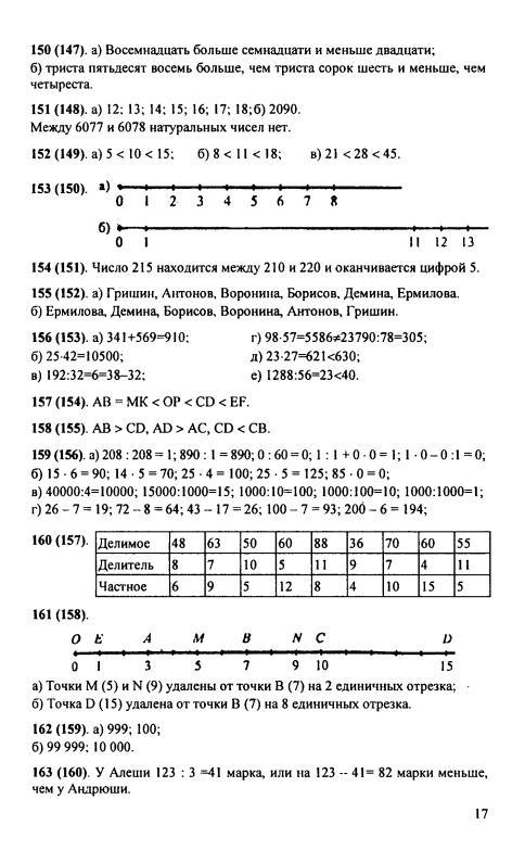 ГДЗ по математике 6 класс Виленкин 85