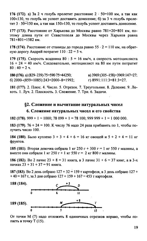 решебник к математики 5 класса н я виленкин