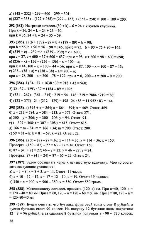 5 н решебник виленкин математики я класса к