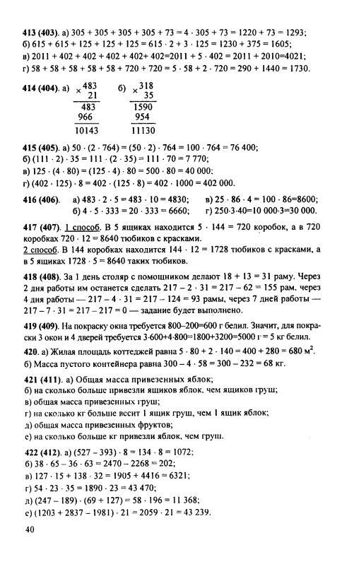 ГДЗ Математика 5 класс учебник Виленкин, Жохов
