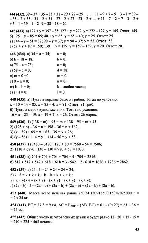 гдз по 5 класс математика виленкин тесты