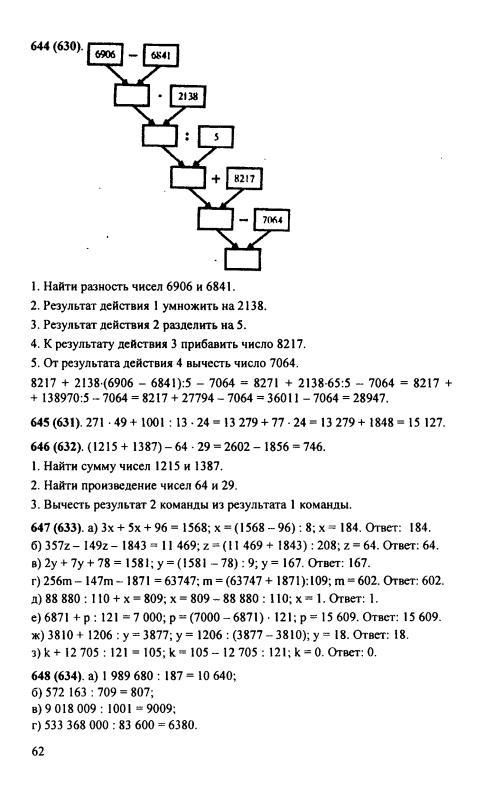 по 5 чесноков класс математике решебник н.я.виленкин
