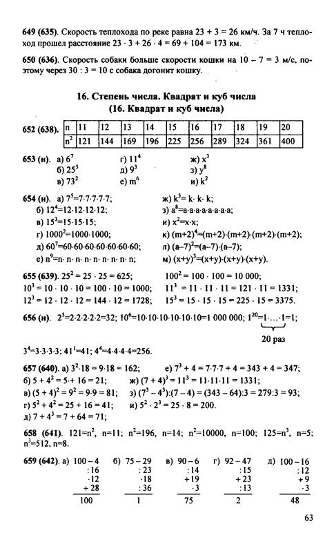 Книга Виленкина 5 класс номер 233 ГДЗ
