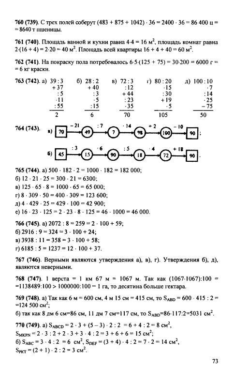 Математика 5 виленкин решебник класс я н i