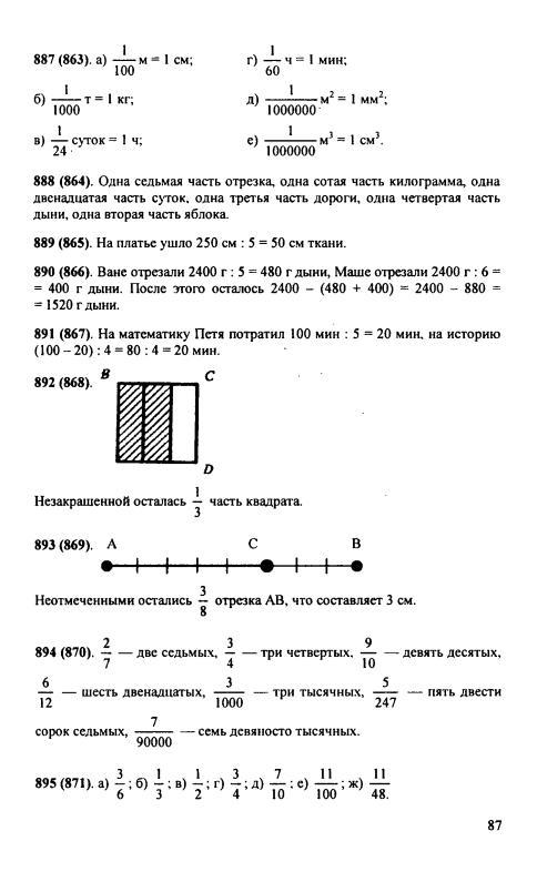Гдз По Математике 5 Виленкин Спиши Ру