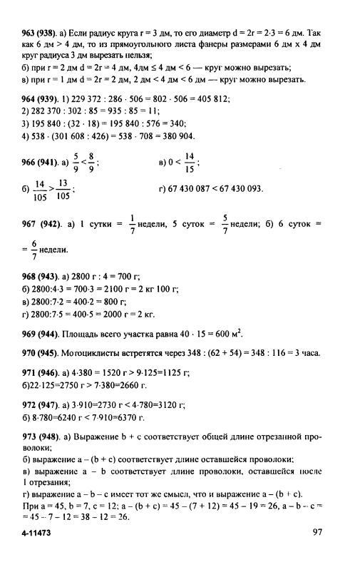 Ответ по математике 6 класс виленкин номер 370