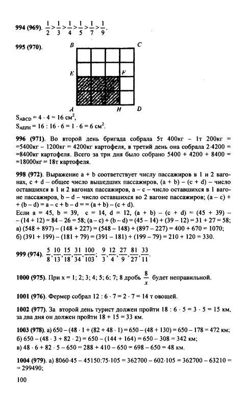 Класса решебник 5 онлайн виленкин для