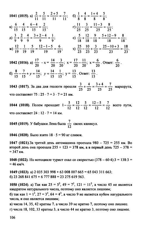 Математике в по гдз н.я.виленкин