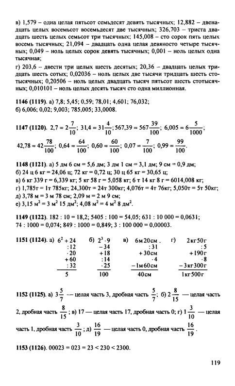 Математике ответы тетрадь часть 1 решебник виленкин класс 5 по