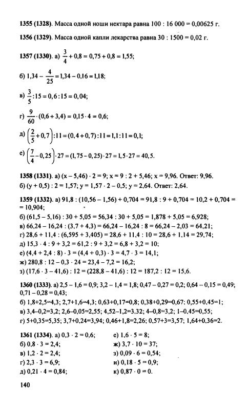 жохов 1 часть математике ответ гдз класс шварцбурд виленкин 5 чесноков по