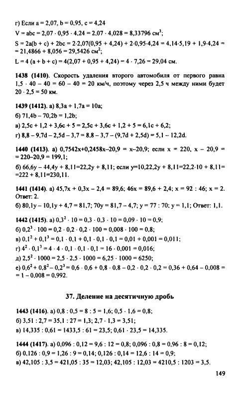 класс я 5 н решебник виленкин i математика