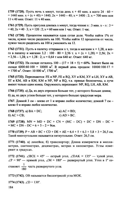 ГДЗ по Математике 5 класс Н.Я. Виленкин