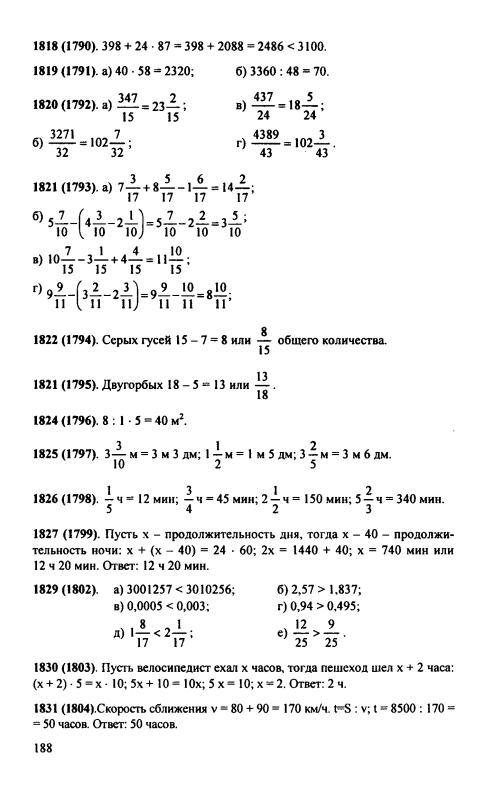 Виленкин класс решебники 5