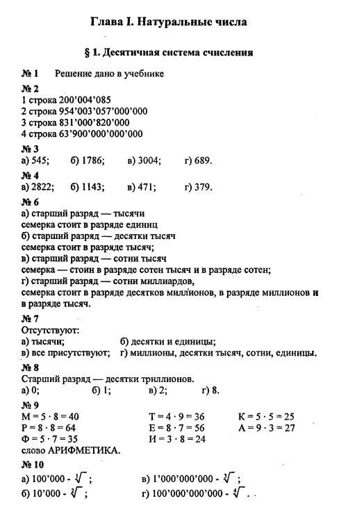 ГДЗ по математике, 5 класс, Зубарева, Мордкович