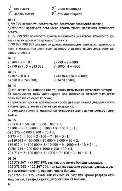 Ответы по математике 8 класс зубарева мордкович