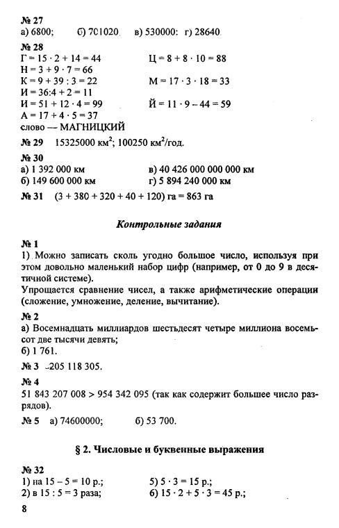 ГДЗ по математике 5 класс. Зубарева И.И., Мордкович А.Г. - решебник, ответы онлайн