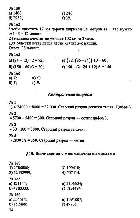 Математика 5 класс И.И. Зубарева ГДЗ Решебник