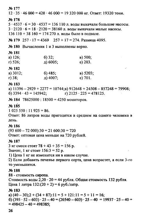 ГДЗ по Математике за 5 класс