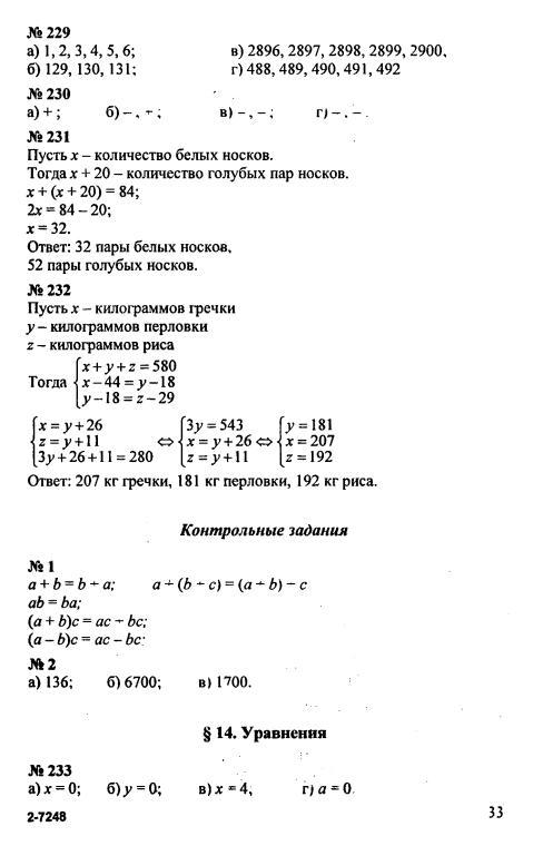 ГДЗ по математике пятый класс Мордкович