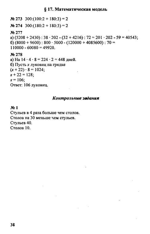 Решебник По Математика 6 Класс Зубарева Мордкович Контрольные Задания
