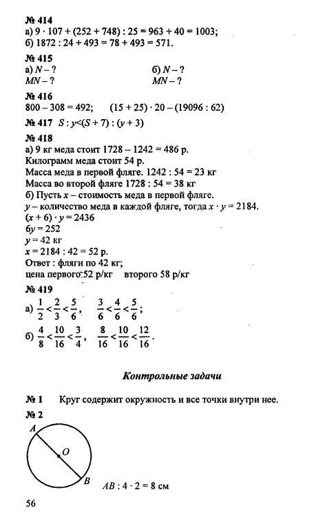 класс математики 5 решебник зубарёва по