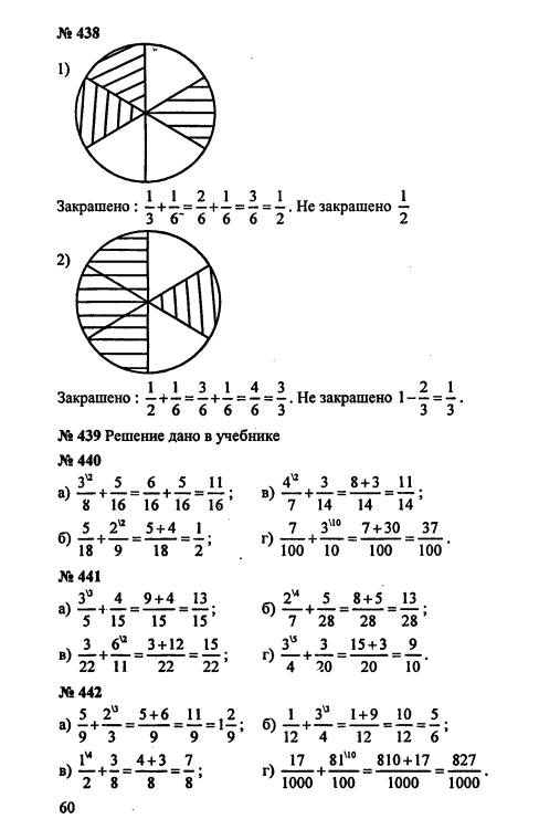 ГДЗ ответы по математике 5 класс Зубарева Мордкович учебник