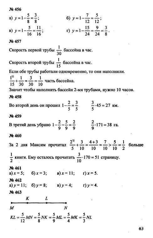 Гдз по математике 5 класс зубарева работа 7