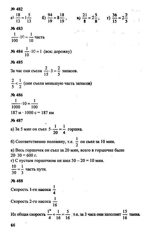 Скачать гдз по математике 7 класс зубарева мордкович