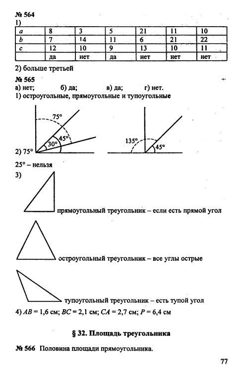Решебник По Математике Учебник 5 Класс И.и Зубарёва А.г Мордкович